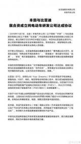开发新产品 比亚迪与丰田签订合资协议
