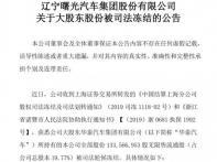 华泰汽车所持曙光股份股权再遭司法冻结