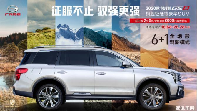 【传祺GS8产品稿】2020款传祺GS8硬核来袭  强势出击广州车展1602.png
