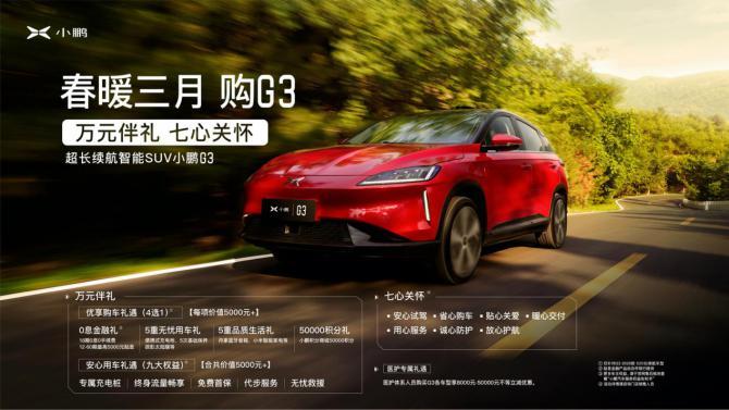 小鹏G3推全新销售政策,购车优享万元特惠