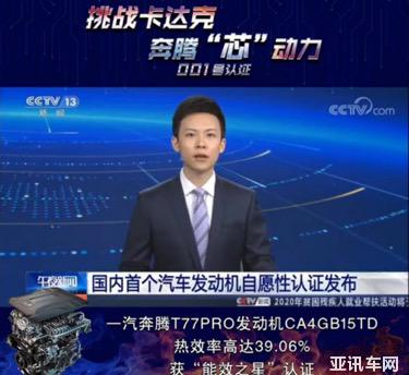 年轻人买车,奔腾T77Pro和本田XRV哪个更好?_行业之窗-亚讯车网