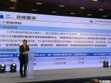 5年产值240亿 氢燃料汽车发布新规划