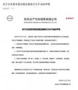 东风日产:某专营店售后行为不当声明