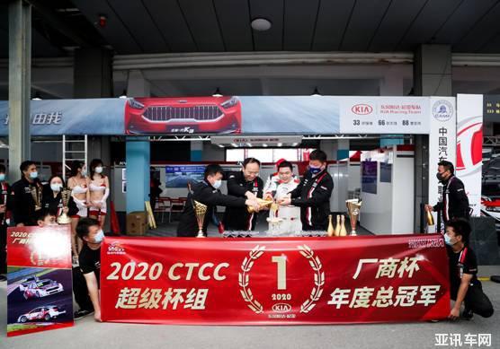 驾趣燃擎 实力凯旋东风悦达起亚与东风风神强势夺得2020 CTCC年度总冠军_ 行业之窗-亚讯车网