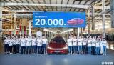 月产将破万 比亚迪汉EV第20000辆车下线