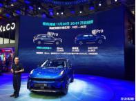 2020广州车展:新款领克01预售18.00万起
