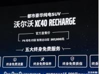 2020广州车展断他:沃尔沃XC40纯电版上市