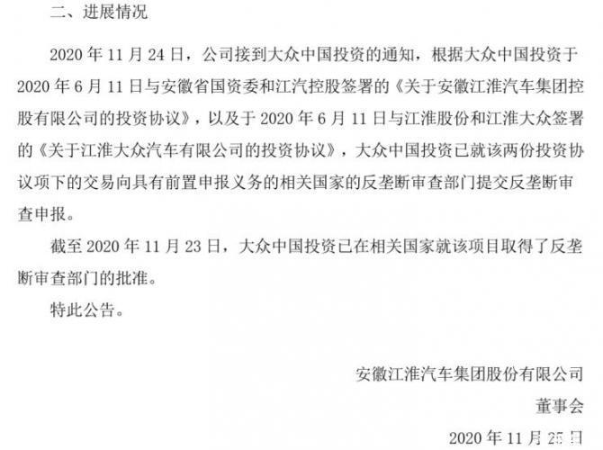 大众中国增资江汽控股与江淮大众已获批
