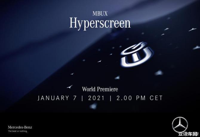 1月7日公布 奔驰新娱乐信息系统预告