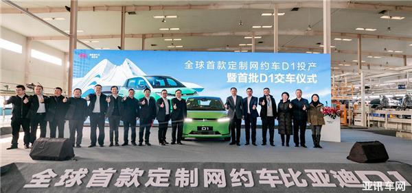 全球首款定制车D1投产交车仪式隆