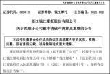 钱江摩托:子公司被申请破产清算及重整