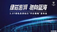"""上汽发布""""3.0T绿色澎湃动力平价策略"""""""