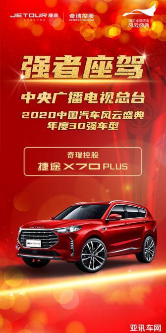 奇瑞捷途X70 PLUS荣膺2020央视中国汽车风云盛典30强