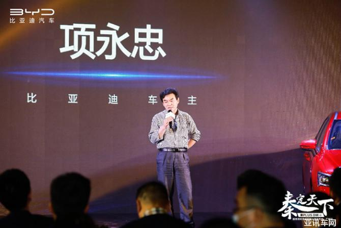 秦定天下—比亚迪秦PLUS DM-i超级混动上市发布会广州站圆满成功!