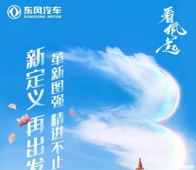 东风风神品牌全新概念车将于4月17日首秀