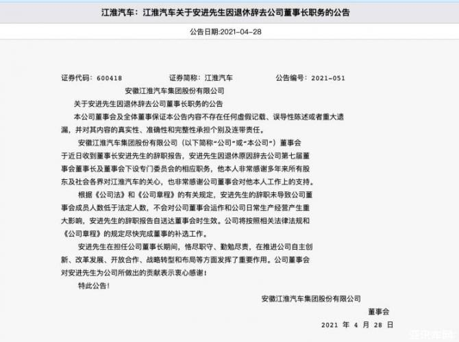 江淮汽车:安进因退休辞去董事长职务