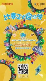 """智绘未来 一起FUN 2021年一汽丰田""""梦想之车""""全球绘画大赛火热开启!"""