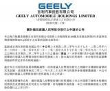 吉利撤回科创板IPO申请 极氪寻求新方案