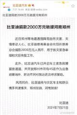 比亚迪慈善基金捐款2000万元驰援河南郑州