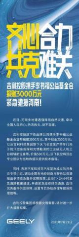 齐心合力 吉利控股携李书福公益捐3千万