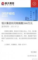 恒大集团:向河南省慈善总会捐赠2000万元