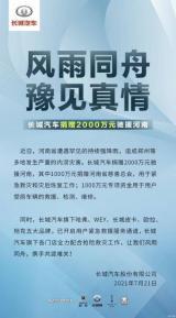 长城汽车:捐赠2000万元驰援河南地区