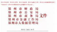郑州市:为受损报废车主购置新车提供补贴