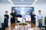 上汽零束和科大讯飞签署战略合作协议