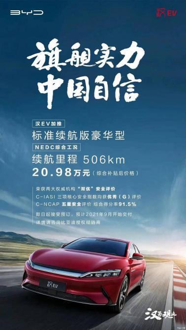 补贴后售20.98万元 比亚迪汉EV新增车型上市