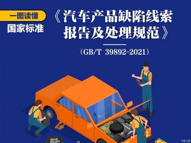 汽车产品缺陷处理规范将于10月1日起实施