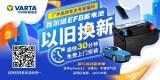瓦尔塔EFB蓄电池暑期福利大放送 广州启停车主专享