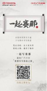 广汽丰田全新MPV赛那SIENNA 8月28日即将多城联合亮相
