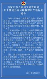 石家庄:即时取消外埠载客汽车早晚高峰限行