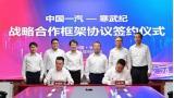 寒武纪与中国一汽签署战略合作协议