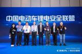 """中国电动车锂电安全联盟成立,共铸""""电动车锂电池全产业链安全系统"""""""