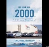 共计超2000台 几何C正式出口海外市场