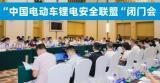 """专访:星恒冯笑   机遇挑战并存,中国电动车锂电安全联盟""""利刃出鞘"""""""