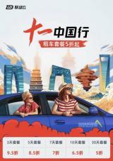 又到国庆出游时,联动云租车特惠伴您出行