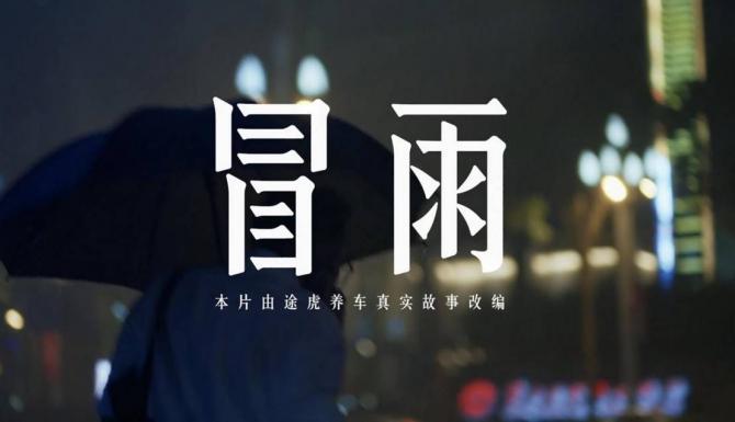 """途虎养车紧急救援故事:守护暴风骤雨中的""""打工人"""""""