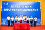 长城汽车:蜂巢智能转向总部落户苏州吴江