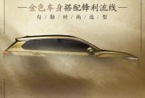 广州车展上市 广丰新紧凑型SUV定名锋兰达