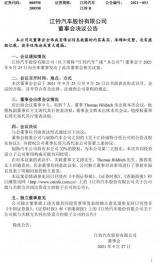 江铃汽车与福特汽车成立江铃福特合资公司