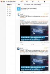 官方:造谣拿到上海首块新式号牌者被拘留