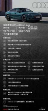 上汽奥迪A7L预售价59.97万起,极致性能,尊享其乐