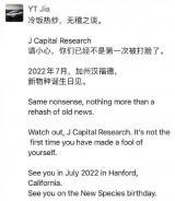 新物种明年7月见 贾跃亭怒怼机构做空FF