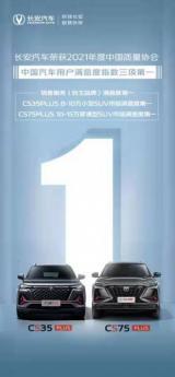 用户的满意就是最好的认可 2021 CACSI测评结果公布 长安汽车收获三个第一名