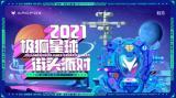 2021极狐星球街头派对全国启动,首站潮玩登陆北京