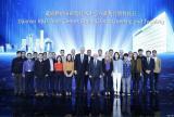 戴姆勒中国研发技术中心开幕暨科技日